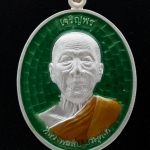 ..โค้ด ๓๓..เหรียญเจริญพรบน หลวงพ่อสืบ วัดสิงห์ นครปฐม หลังยันต์เฑาะว์สีหราชา เนื้อเงินลงยาสีเขียว ปี 57 พร้อมกล่องครับ