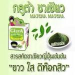Gluta Matcha Matcha กลูต้า มัทชะ มัทชะ - กลูต้า ชาเขียว