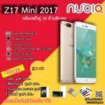 Nubia Z17mini 5.2 (RAM4GB+ROM64GB) White Gold