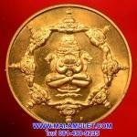 เหรียญ พระปิดตาพังพกาฬ มงคลจักรวาฬพุทธาคมเขาอ้อ 3 ซม. เนื้อทองแดง ปี 44 พร้อมตลับเดิม (378)
