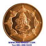 เหรียญ พระปิดตาพังพกาฬ มงคลจักรวาฬพุทธาคมเขาอ้อ 3 ซม. เนื้อทองแดง ปี 44 พร้อมตลับเดิม (ม)