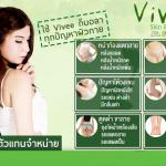 Vivee Skin Repair Cream ,วีวี่ สกิน รีแพร์ ครีม,แก้ปัญหาความดำกร้านของผิวกาย,รักแร้ดำ,ก้นดำ,ขาหนีบดำ,ข้อศอกด้าน,หัวเข่าด้าน,ส้นเท้าแตก,หน้าท้องลาย,เห็นผลใน 7-14 วัน