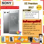 Sony Xperia XZ Premium 2017 (RAM4GB+ROM64GB) แถมเคส+ฟิล์ม+PowerBank+Docking+แฟลชไดรฟ์