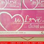 Me Love Plus มีเลิฟพลัส