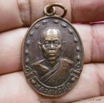 เหรียญหลวงพ่อช่อ (ฤาษีลิงขาว) วัดฤกษ์บุญมี สุพรรณบุรี ปี 2529 หลังยันต์เกราะเพชร