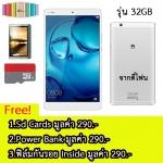 Huawei Mediapad M3 2016 รุ่น 32GB สี Moonlight Silver แถมPowerBank,SdCards,ฟิล์ม