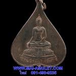 .เหรียญใบโพธิ์ พระพุทธชินสีห์ หลังตราประจำพระองค์สมเด็จย่า วัดบวรนิเวศวิหาร ปี 2517 สภาพเดิมครับ (U)