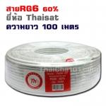 สายRG6 100 เมตร Thaisat ชิล60