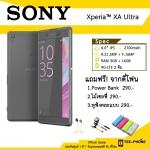 Sony Xperia™ XA Ultra สี Black