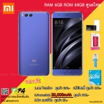 Xiaomi Mi6 - Blue