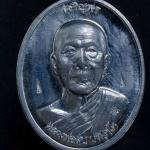 เหรียญเจริญพรบน หลวงพ่อสืบ วัดสิงห์ นครปฐม หลังยันต์ตรีนิสิงเห เนื้อตะกั่ว(แจกในวันปลุกเสก) ปี 57 พร้อมกล่องครับ (M) [g-p]