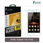 Focus ฟิล์มกระจกนิรภัย Huawei Y32 กันรอยนิ้วมือติดเองได้ง่ายๆ