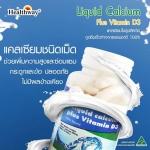 Liquid Calcium Plus Vitamin D3 900 mg. by Healthway ลิควิดแคลเซียม ในรูปแบบซอฟท์เจล