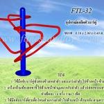 FTL-32อุปกรณ์ยกยึดตัวบาร์คู่