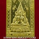 พระพุทธชินราช ชุบทอง หลังตราสัญลักษณ์สมเด็จพระสังฆราช ครบ 84 พรรษา วัดบวร ปี 40 พร้อมกล่องครับ(W)