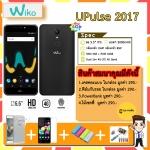 "Wiko UPulse 2017 5.5"" (RAM3GB+ROM32GB) แถม เคส+ฟิล์ม+PowerBank+ไม้เซลฟี่"