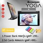 Lenovo Yoga Tab3 2016 แท็บเล็ตจอ 8 นิ้ว 16GB แถม PowerBank+เมม