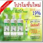 โปรโมชั่น Native ฺHealthy pack ( น้ำมันมะพร้าวน้ำหอมสกัดเย็น เนทีฟ ขนาด1000 มล.3 ขวด แถม 100 ml.1 ขวด ส่งฟรี)