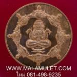 เหรียญ พระปิดตาพังพกาฬ มงคลจักรวาฬพุทธาคมเขาอ้อ 4 ซม. เนื้อทองแดง ปี 44 พร้อมตลับเดิม (ฟ)