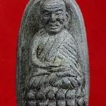 หลวงปู่ทวด เนื้อว่านคลุกรัก พระนามาภิไธย สก. พิมพ์พระรอด ปี 50 พร้อมกล่องครับ (336)