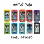 Red Pepper เคสกันน้ำ กันฝุ่น กันกระแทรก สำหรับ iPhone6