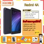 Xiaomi Redmi 4A 2017 (RAM2GB+ROM32GB) GREY