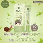 Mini Matcha Serum by Baicha Skincare 10 ml. เซรั่มน้ำตบมัทฉะ