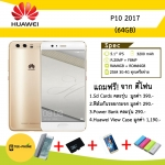 Huawei P10 2017 (64GB) Gold