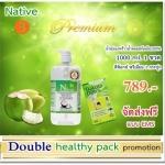 โปรโมชั่น Double Healthy pack Set Native 3(น้ำมันมะพร้าวน้ำหอมสกัดเย็น เนทีฟ ขนาด 1000 มล.1 ขวด และดีท๊อกซ์ พรีเมี่ยม 1 กระปุก ส่งฟรี EMS)