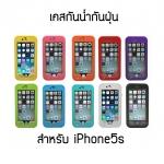 เคสกันน้ำ Red Pepper กันฝุ่น กันกระแทรก iPhone5s Touch ID