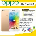 OPPO R9s Plus 2017 (RAM6GB+ROM64GB) แถมเคส+ฟิล์ม+PowerBank+ลำโพง+ไม้เซลฟี่