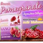Kawaii Super Nano Collagen Pomegranate 250 g. ซุปเปอร์ นาโน คอลลาเจน รสทับทิม ขาวใส ไม่กลัวแดด