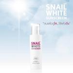Snail White Sunscreen 51 ml. ครีมกันแดด สเนล ไวท์