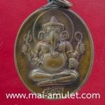 เหรียญพระพิฆเนศวร์ เนื้อทองแดง ครบรอบ 55 ปี คณะจิตรกรรม มหาวิทยาลัยศิลปากร ปี 2540 (413)