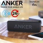 ANKER SoundCore Bluetooth Stereo Speaker ลำโพงบลูทูธ 4.0 - Black (Black)