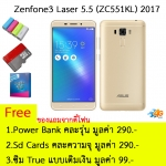 ASUS Zenfone3 Laser 5.5 รุ่น 2017 RAM 4GB (Gold) แถม PowerBank+SdCards+ซิมเติมเงิน