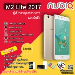 "Nubia M2 Lite 5.5"" (RAM3GB+ROM64) White Gold"
