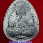 พระปิดตา หลวงพ่อไสว อายุครบ 77 ปี วัดปรีดาราม ปี 2541 พร้อมกล่องครับ (130)..U..