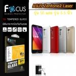 Focus ฟิล์มกระจกนิรภัย ASUS Zenfone2 Laser SE 5.5 (ZE550KL) กันรอยนิ้วมือติดเองได้ง่ายๆ