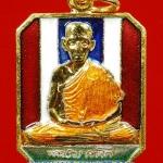 เหรียญ ลาภผล พูลทวี ชินนี่ฮวดไช้ ปลอดภัยตลอดกาล หลวงพ่อเกษม เขมโก ปี 38 พร้อมกล่องครับ