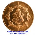 เหรียญ พระปิดตาพังพกาฬ มงคลจักรวาฬพุทธาคมเขาอ้อ 3 ซม. เนื้อทองแดง ปี 44 พร้อมตลับเดิม (ล)