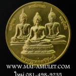 เหรียญพระพุทธตรีรัตน์ (พระอู่ทอง พระเชียงแสน พระสุโขทัย) รุ่น มั่ง มี ศรี สุข วัดตรีทศเทพ ปี 51 พร้อมตลับครับ