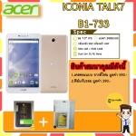 Acer Iconia Talk 7.0 2016 นิ้ว B1-733 (RAM1GB+ROM16GB)สีWhite Gold รองรับ1ซิม3G แถมเคส+ฟิล์ม