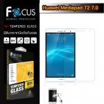Focus ฟิล์มกระจกนิรภัย Huawei Mediapad T2 7.0 กันรอยนิ้วมือติดเองได้ง่ายๆ