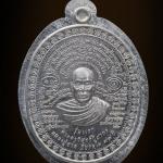 เหรียญรุ่นแรก เนื้อตะกั่วไม่ตัดปีก กรรมการ หมายเลข ๖๔ รุ่นแพะคู่มิตรชนะจิตคน หลวงปู่อาด วัดบุญสัมพันธ์ อำเภอเมืองชลบุรี จังหวัดชลบุรี