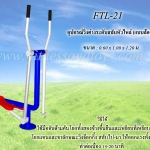 FTL-21อุปกรณ์วิ่งต่างระดับสลับหัวไหล่ (แบบล้อถ่วง)