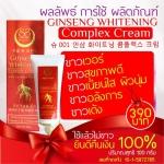 Ginseng Whitening Complex Cream by Seoul-shu 100 g. ครีมบำรุงผิวโสมแดง