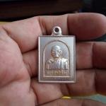 เหรียญมนุษย์เหนือโลก หลวงพ่อใหญ่(เมี้ยน) สำนักสงฆ์ถ้ำกระบอก เนื้ออลูมิเนียมขาปิ่นโต