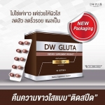 DW Gluta ดี ดับบลิว กลูต้า สูตรขาวไว 2 เท่า