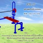 FTL-27อุปกรณ์ยกน้ำหนัก (แบบนอน)